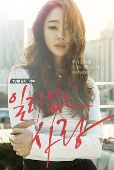 Giá Trị Tình Yêu - Valid Love (2014)