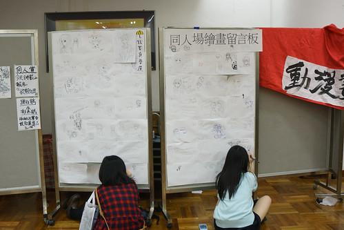 傳統的同人場繪畫留言板~ 黃色部分注目!