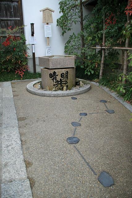 晴明神社 - 晴明井