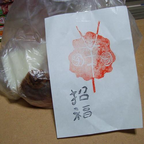 2015/01 今宮神社の鏡餅