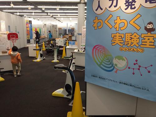 渋谷ハチラボで人力発電の企画展 2015/2/7