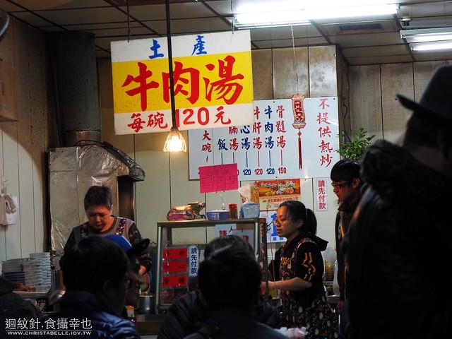台南 六千牛肉湯