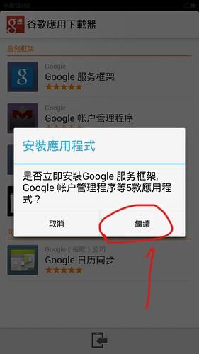 小米 4 / 小米 Note / 小米平版等 MIUI v6 安裝 Google 服務教學 @3C 達人廖阿輝