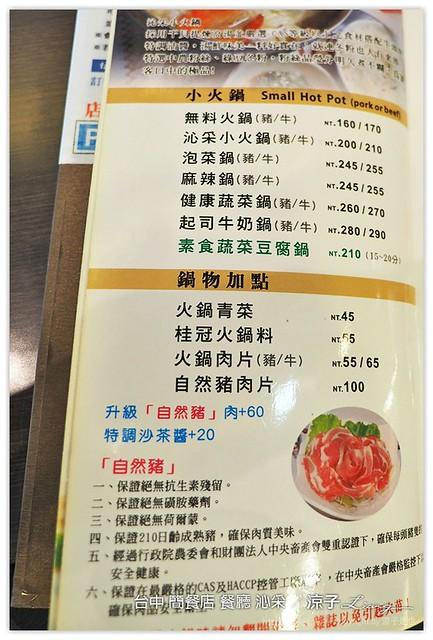 台中 簡餐店 餐廳 沁采 20