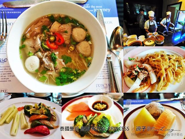 泰國曼谷 飯店 ROYAL PRINCESS 1