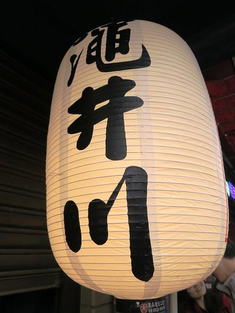 【2015 Jan.】0124士林官邸賞花&澠井川串燒