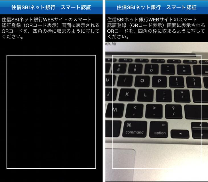 スマート認証アプリでQRコードを読み取る