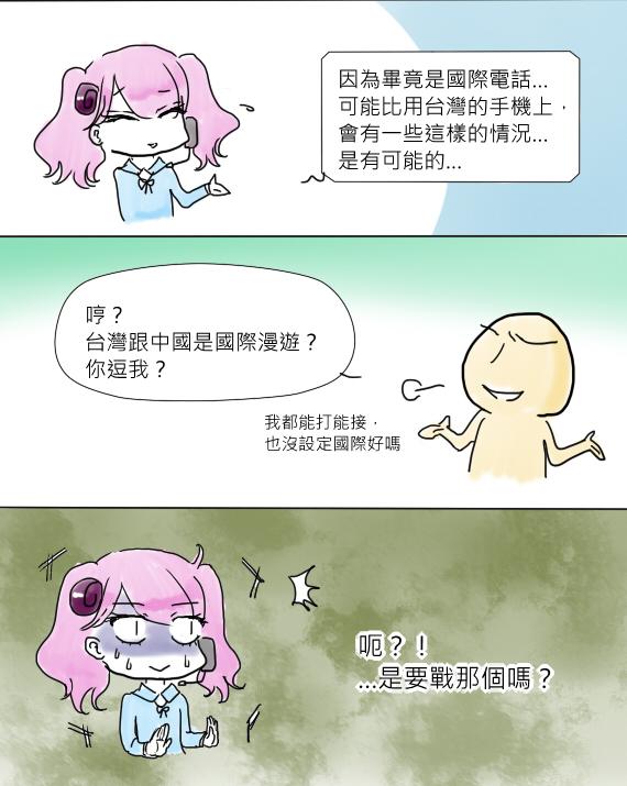 敏感話題-2