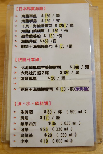 recommened,sushi,taichung,串燒,丼飯,創意料理,台中,咖哩,好吃壽司,居酒屋,拉麵,日式料理,日本料理,燒肉,關東煮,鰻魚飯 @強生與小吠的Hyper人蔘~