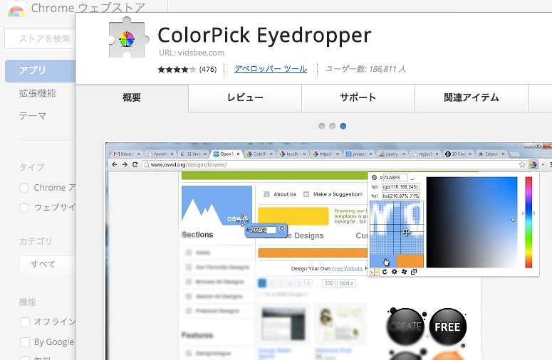 ColorPick_Eyedropper_-_Chrome_ウェブストア