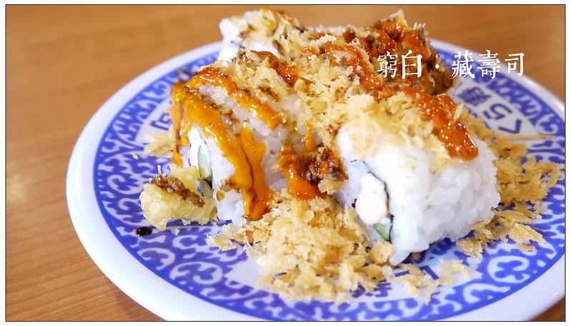 藏壽司 29