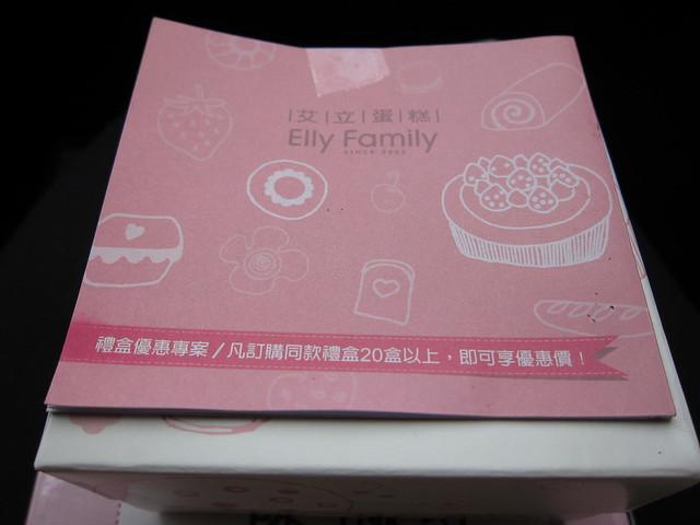 艾立蛋糕 (2)