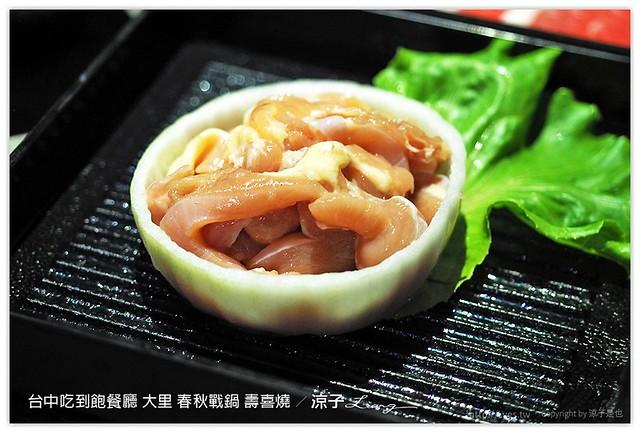 台中吃到飽餐廳 大里 春秋戰鍋 壽喜燒 4