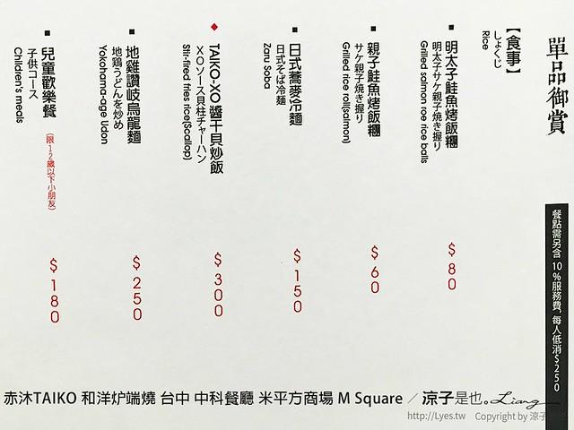 赤沐TAIKO 和洋炉端燒 台中 中科餐廳 米平方商場 M Square 2