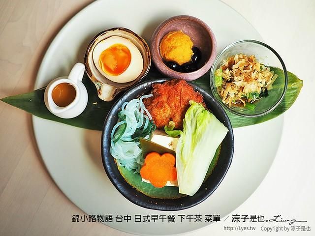 錦小路物語 台中 日式早午餐 下午茶 菜單 9