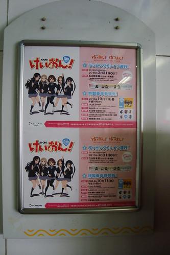 2014/11 京阪大津線 けいおん!5周年 HO-KAGO TEA TIME TRAIN #04