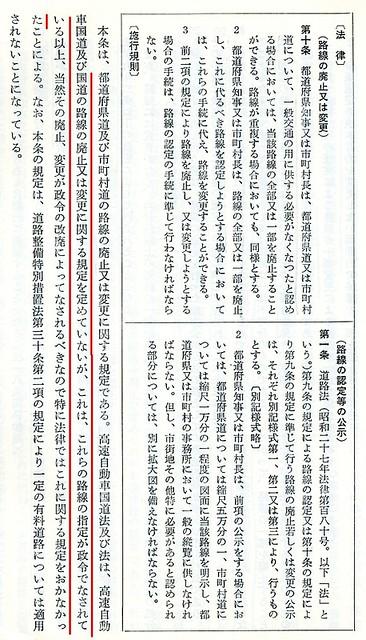 佐藤健太郎の「ふしぎな国道」の答え合わせ1