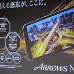 超高画質ディスプレイ搭載「ARROWS NX F-02G」のモニターレポートを開始します!