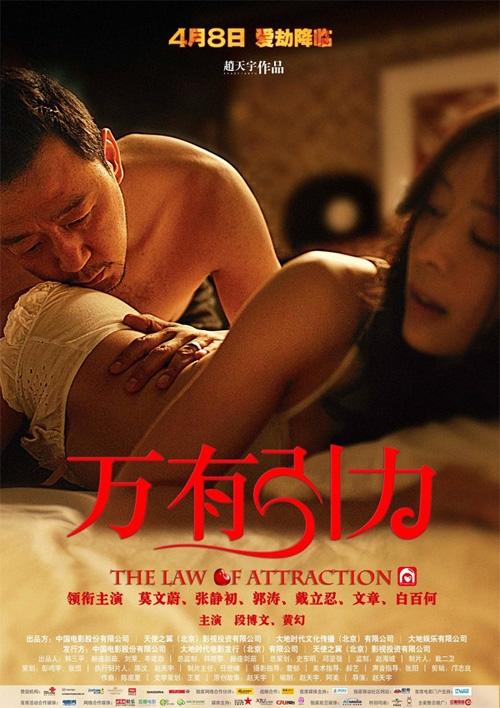 Định Luật Hấp Dẫn - The Law Of... (2013)