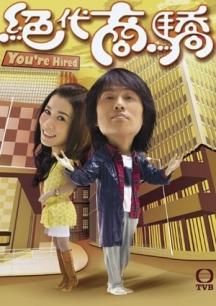 Kẻ Đánh Thuê - You're Hired (2009)