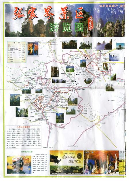 張家界旅遊地圖