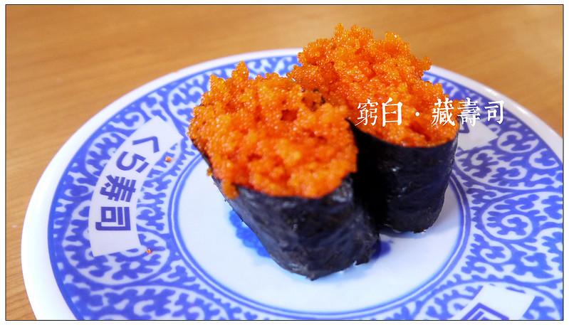 藏壽司 21