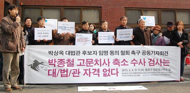 20150204_박상옥대법관후보 임명철회 촉구 기자회견