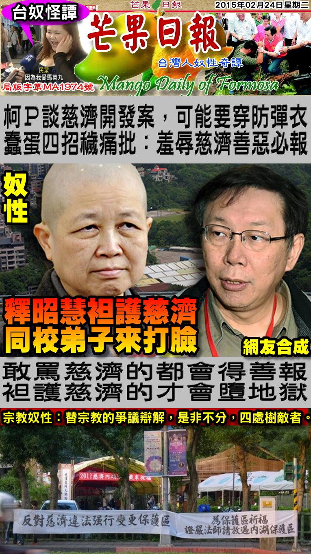 150224芒果日報--台奴怪譚--釋昭慧坦護慈濟,遭同校弟子打臉