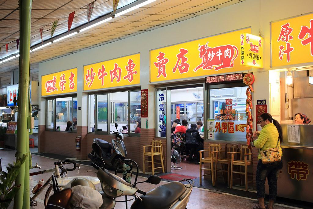 20150223-7台南-榮吉炒牛羊肉專賣店 (1)