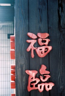 2015 Jan Tokyo-EED-044