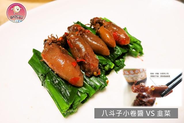 簡易料理_韭菜小卷