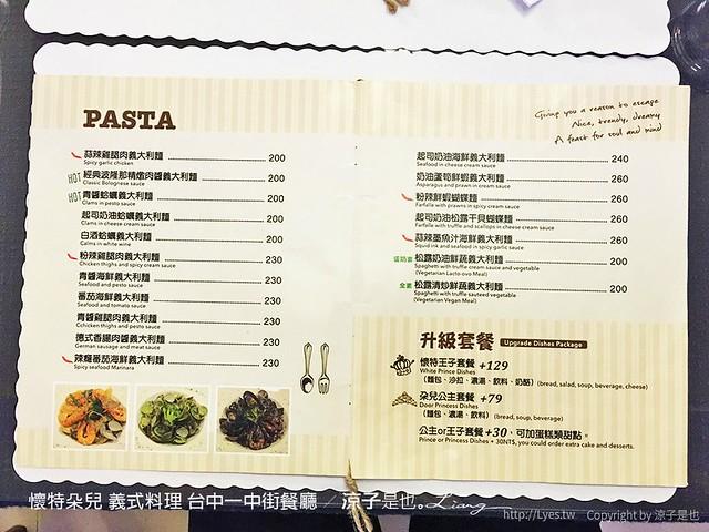 懷特朵兒 義式料理 台中一中街餐廳 4