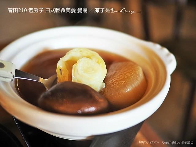 春田210 老房子 日式輕食簡餐 餐廳 27