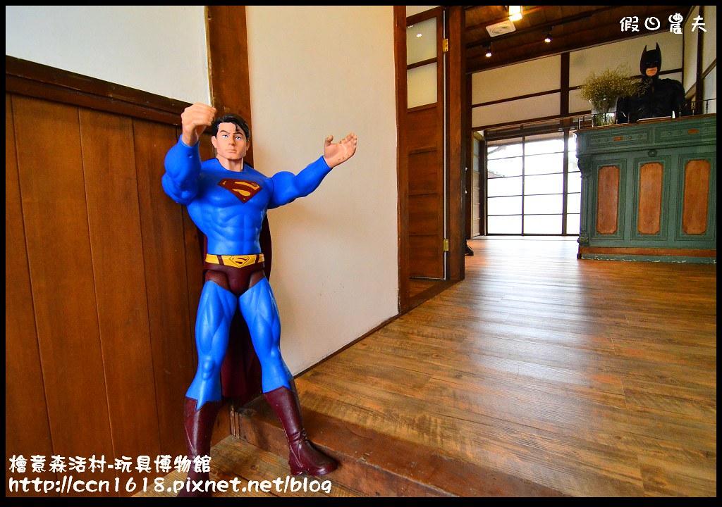 檜意森活村-玩具博物館DSC_6321