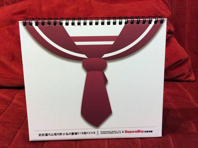 2015 制服年曆