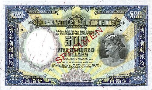 Lot 2268 Mercantile Bank of India, 1948