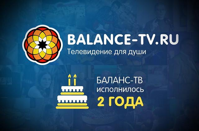 День рождения БАЛАНС-ТВ