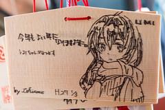 神田明神_絵馬_20150103-DSC_5893