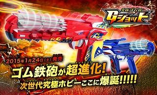 究極橡皮筋玩具槍「Gショット」誕生!