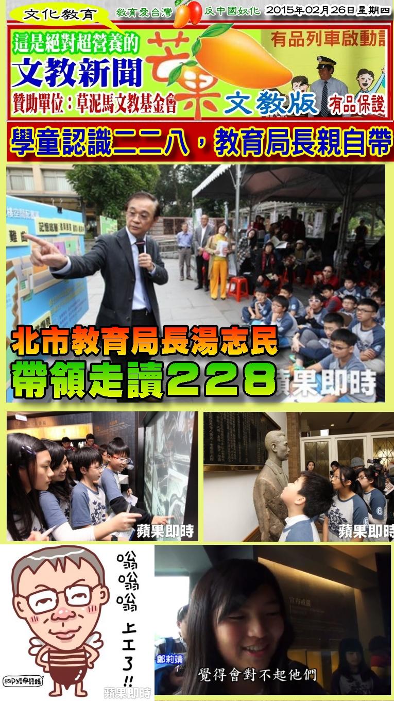 150227芒果日報--文教新聞--學童認識二二八,教育局長帶頭教