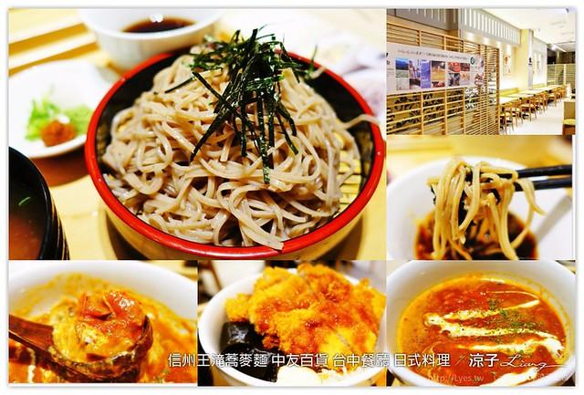 信州王滝蕎麥麵 中友百貨 台中餐廳 日式料理 27