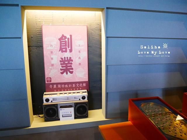 宜蘭蘇澳一日遊推薦景點奇麗灣珍奶文化館燈泡奶茶 (12)