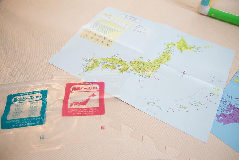 くもんの日本地図-5