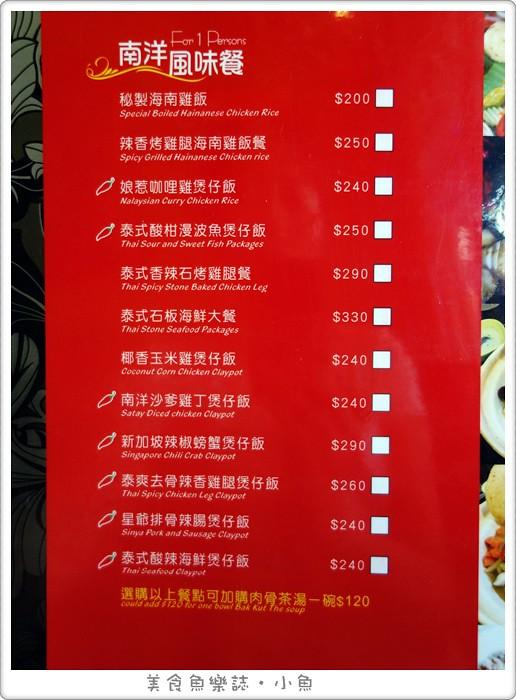 【花蓮】星爺新加坡肉骨茶/花蓮車站周邊美食/南洋料理 @魚樂分享誌