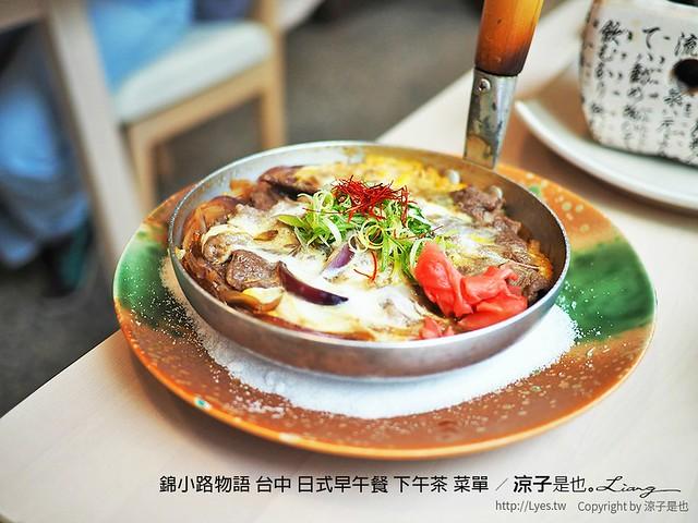 錦小路物語 台中 日式早午餐 下午茶 菜單 18