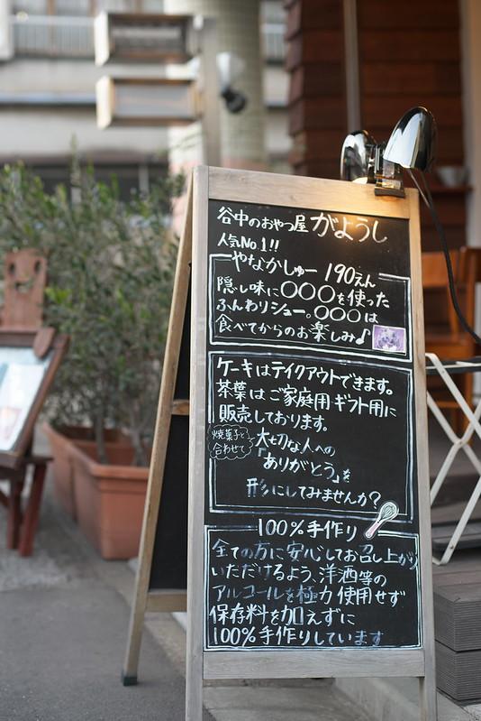 東京路地裏散歩 谷中・根津 谷中のおやつ屋 がようし 2015年2月15日
