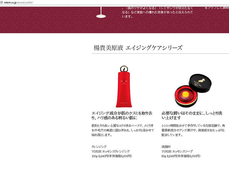 YOKIBI  翌朝の肌の潤い、天然素材にこだわった最高級エイジングケア - Mozilla Firefox 01.12.2014 134320