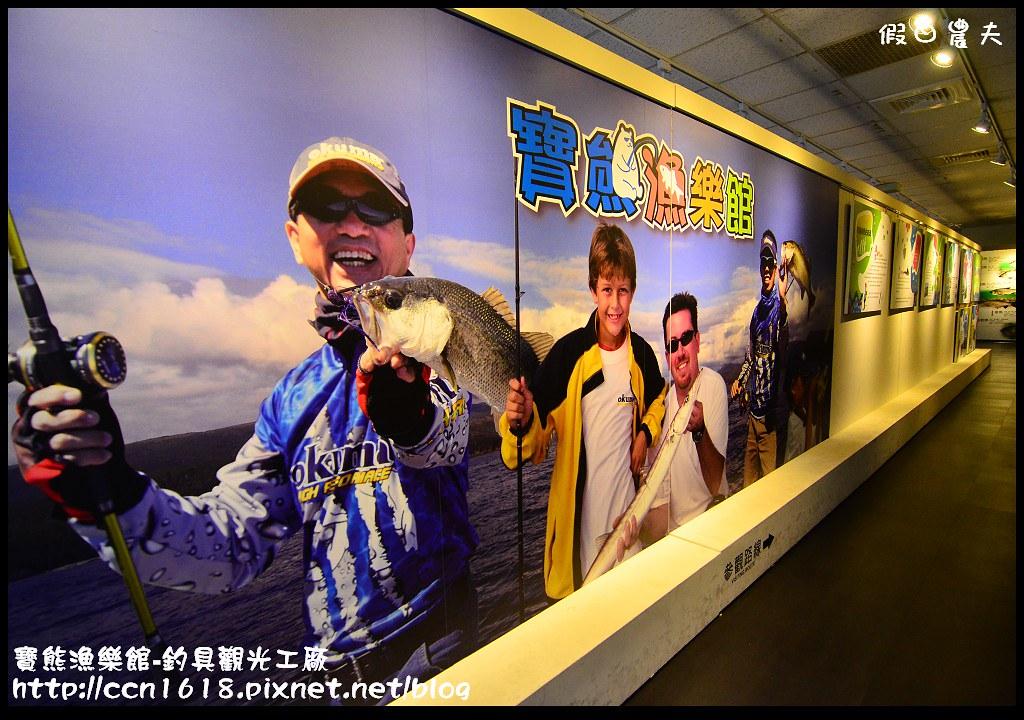 寶熊漁樂館-釣具觀光工廠DSC_4164