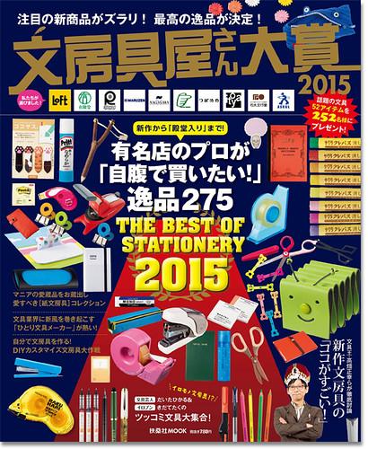 2月23日(月) 発売「文房具屋さん大賞2015」に掲載!