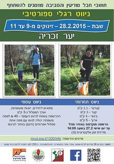 Flyer_Nivut_Zecharia_2001-2-28
